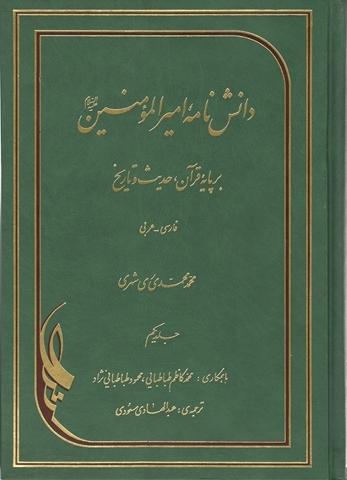 معرفی کتاب/دانش نامه امیرالمومنین علیه السلام بر پایه قرآن و حدیث